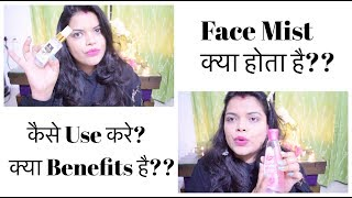 Facial Mist क्या होता है?? Tricks to Use Face Mist   Benefits of Using Face Mist