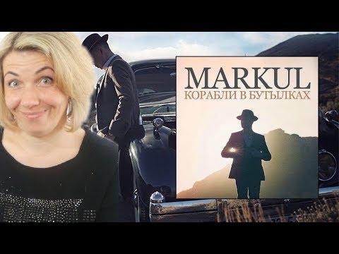Реакция МАМЫ на MARKUL — КОРАБЛИ В БУТЫЛКАХ