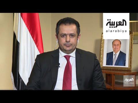 العرب اليوم - شاهد: معين عبد الملك يتحدَّث عن آخر مستجدات الشأن اليمني