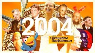 2004: iPod. Майдан-1. Гришковец. «Смешарики». «Дом-2». Путин 2.0. Беслан. Онотоле. «Ночной дозор»