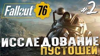 ИССЛЕДОВАНИЕ ПУСТОШЕЙ - Fallout 76 (PC BETA) - #2 [Обзор, Первый взгляд]
