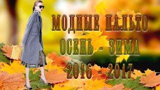 МОДНЫЕ ПАЛЬТО Осень Зима 2016 - 2017