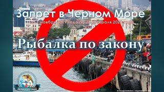 Правила рыболовства для азово-черноморского рыбохозяйственного бассейна 2020