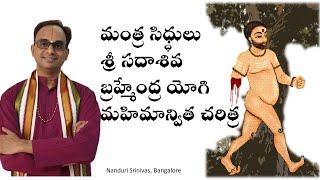 [CC] ఈయన చేయి నరికేస్తే ఏం జరిగింది? |Miraculous life of of Sri Sadasiva Brahmendra yogi | Nanduri