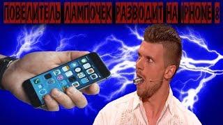 Халявщик с OLX разводит на айфон 8 / Повелитель ламп