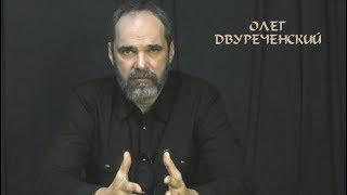 Олег Двуреченский. Ответы на вопросы