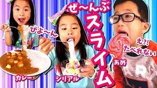 ぜ~んぶスライム😆 たべられません😜 食べ物 スライム VS リアル チャレンジ