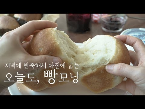 Bread that is kneaded in the evening and baked in the morning