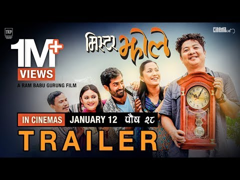 Nepali Movie Meri Mamu Trailer