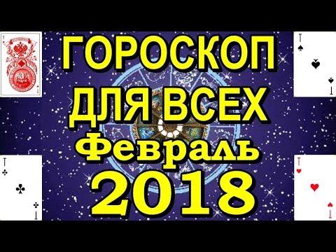 Гороскоп для всех. Февраль 2018