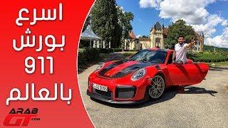 Porsche 911 GT2 RS بورش 911 جي تي 2 ار اس 2019
