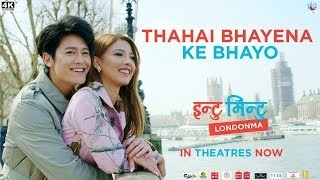 INTU MINTU LONDON MA OST| THAHAI BHAYENA| DHIRAJ MAGAR | SAMRAGYEE RL SHAH| SWOOPNA SUMAN