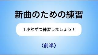 彩城先生の新曲レッスン〜1小節ずつ4-5前半〜のサムネイル画像