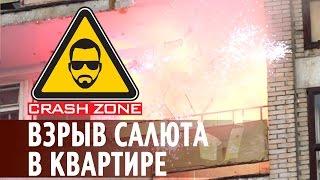 Взрыв салюта в квартире | CRASH ZONE | Huge fireworks in a room