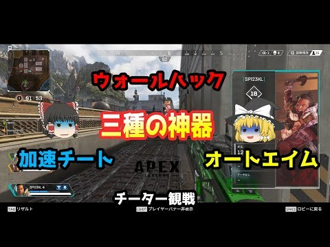 【Apex Legends】Apex界 三種の神器ここに揃う! ※チーター観戦【ゆっくり実況】#6