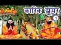 Maithili Lokkatha | कारिक झूमर (भाग-1) | Karik Jhoomer (Part-1) | Nach Programme