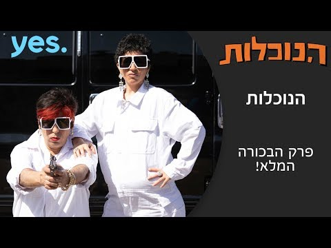 yes tv (יס)