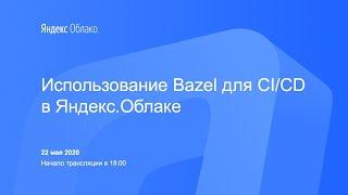 Использование Bazel для CI/CD в Яндекс.Облаке
