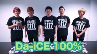 Da-iCE/Da-iCE日本武道館公演追加グッズ決定!