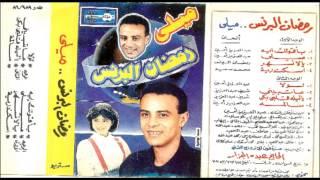 Ramadan El Brens - YALLA NESHAR / رمضان البرنس - يلا نسهر تحميل MP3