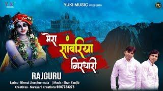 Lyrical खाटू श्याम भजन   Mera Sanwariya Girdhari