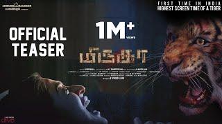 Mirugaa Trailer