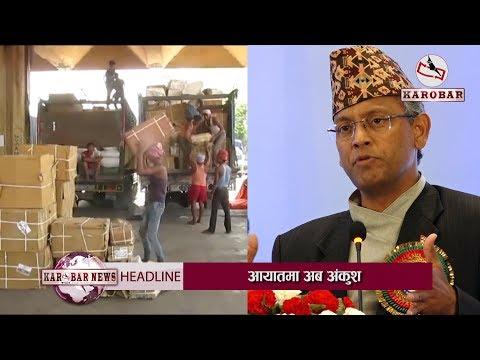 KAROBAR NEWS 2018 07 30 नेपाललाई डम्पिङ साइट हुन नदिइने, आयात रोक्न कानून बनाईंदै (भिडियोसहित)