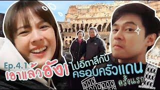 เอาแล้วอัง! ไปอิตาลีกับครอบครัวแดนครั้งแรก!! | แดนแพทตี้ Reality | EP.4.1 |