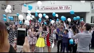 Черкесск,выпускной начальных классов 27.05.2017г. Гимназия №18
