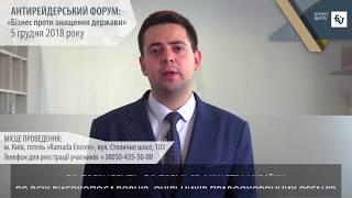 Юрист ГО «Бізнес-Варта Ігор Ревко запрошує на Антирейдерський форум «Бізнес проти знищення держави»