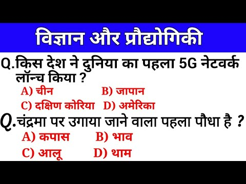 Science & technology Current affairs 2019 | top current affairs 2019 | gk in hindi | RRB NTPC 2019
