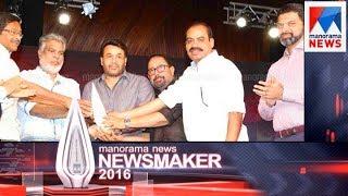 ഊഷ്മളം ലാലനുഭവം; ഒപ്പം നാല് സംവിധായകരും| Manorama News Maker 2016 Mohanlal