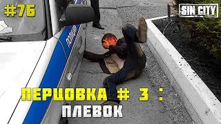 Город Грехов 76 - Перцовка # 3: Плевок
