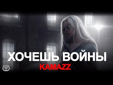 Kamazz - Хочешь войны