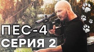 Сериал ПЕС - 4 сезон - 2 серия - ВСЕ СЕРИИ смотреть онлайн | СЕРИАЛЫ ICTV