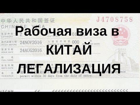 2019 Рабочая ВИЗА в КИТАЙ. Легализация диплома.