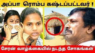 சேரன் ரெம்ப கஷ்டப்பட்டவர் சேரன் வாழ்க்கையில் நடந்த சோகம் Vijay TV ! Bigg Boss Tamil 3 ! Bigg Boss 3