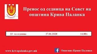 33. седница на Совет на Општина Крива Паланка