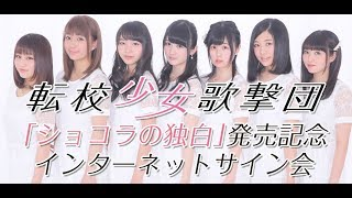 2/28転校少女歌撃団「ショコラの独白」発売記念インターネットサイン会!