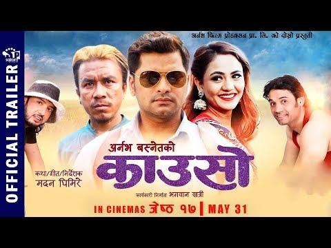 Nepali Movie Kagazpatra Trailer