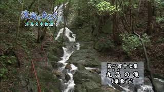 淡海をあるく 九品の滝 栗東市