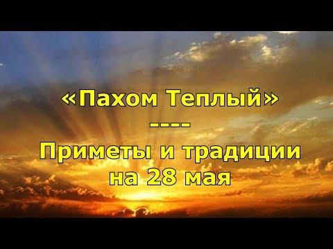 Народный праздник «Пахом Теплый». Приметы и традиции на 28 мая.