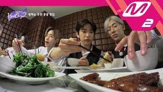 [GOT7's Hard Carry2] ](Unrelease)Jackson's choice! The best restaurant in Hong Kong (ENG/THAI SUB)