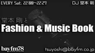 2018.09.01堂本剛とFashion&MusicBookKinkiKids