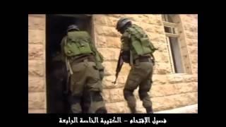 اغاني طرب MP3 الكتيبة الخاصة الرابعة قوات الامن الوطني منطقة رام الله والبيرة تحميل MP3