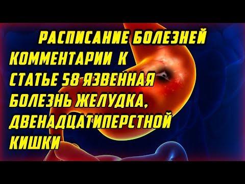 Комментарии к статье 58 ЯЗВЕННАЯ болезнь желудка, двенадцатиперстной кишки [РАСПИСАНИЕ БОЛЕЗНЕЙ]