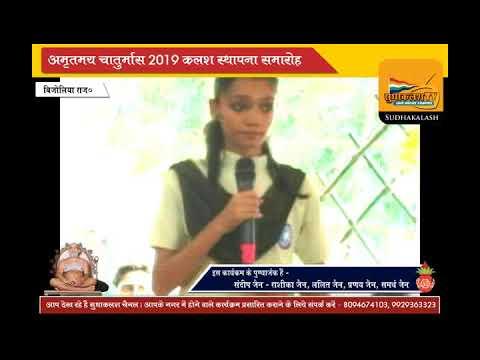 Kalash Sthapna 2019