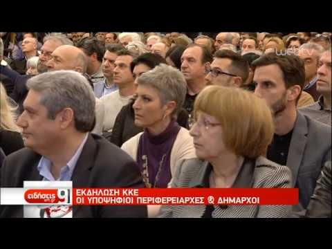 Εκδήλωση ΚΚΕ: Οι υποψήφιοι περιφερειάρχες & δήμαρχοι | 04/03/19 | ΕΡΤ