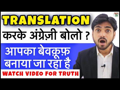 Exclusive Translation Vs Practice English Conversation Comparison | English Practice Speaking