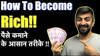पस कमन क आसन तरक  HOW TO EARN MONEY IN EASY LEGAL WAYS  Become Successful